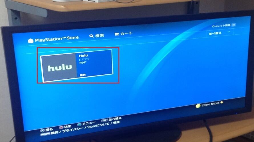 Hulu_PS4手順5