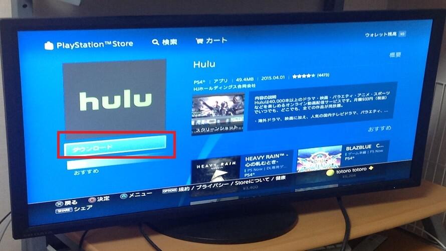 Hulu_PS4手順6