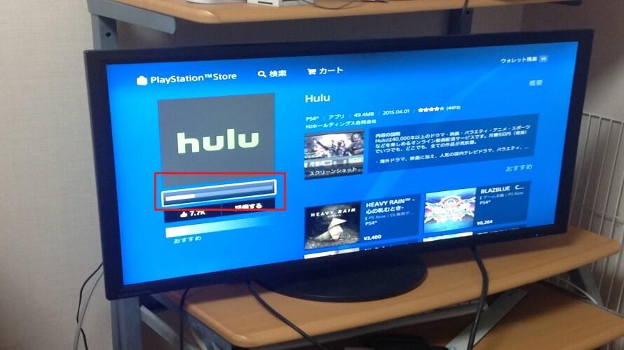 Hulu_PS4手順7