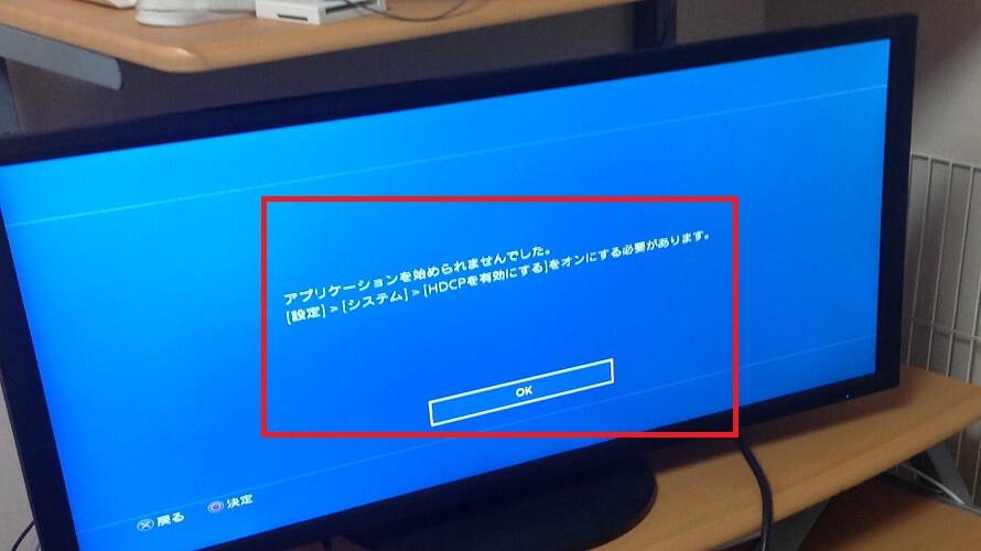 Hulu_PS4手順9