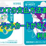 U-NEXT支払方法の全解説!クレジットカードがなくても利用可能