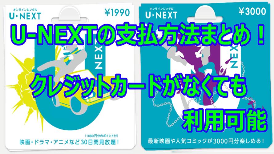 U-NEXTの支払方法まとめ!クレジットカードがなくても利用可能