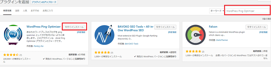 WordPress ping Optimizerの設定_2