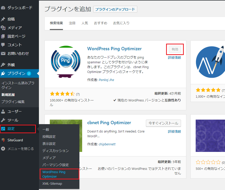 WordPress ping Optimizerの設定_3