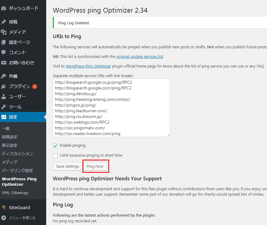 WordPress ping Optimizerの設定_5