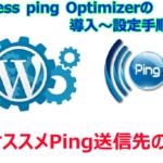 WordPress ping Optimizer設定と最新送信先