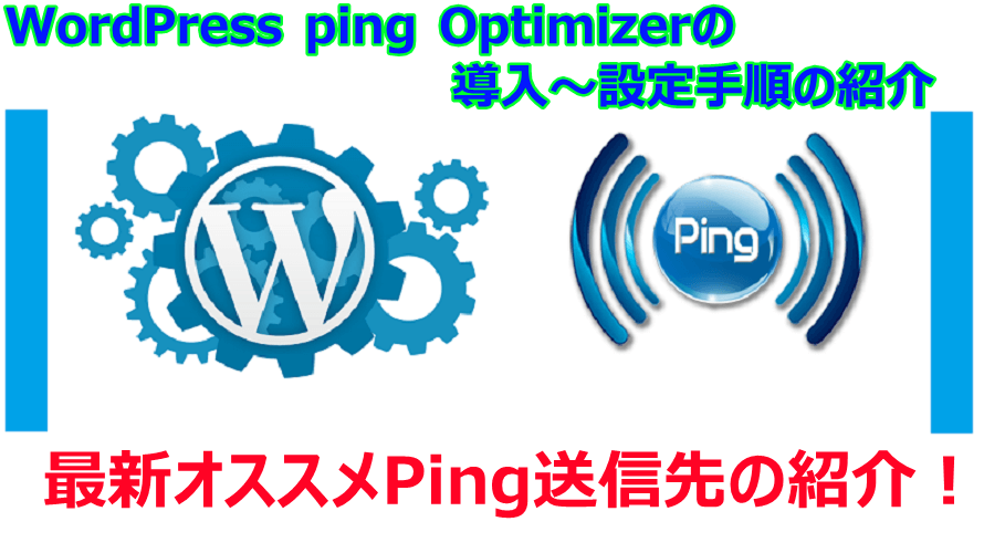 WordPress ping Optimizer設定と最新送信先
