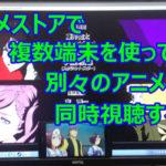 dアニメストアで複数端末を使って、別々のアニメを同時視聴する方法