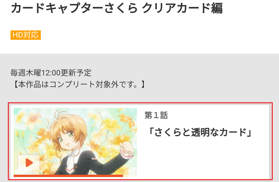 dアニメストアダウンロード手順_1