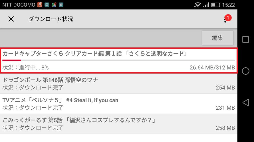 dアニメストアダウンロード手順_4