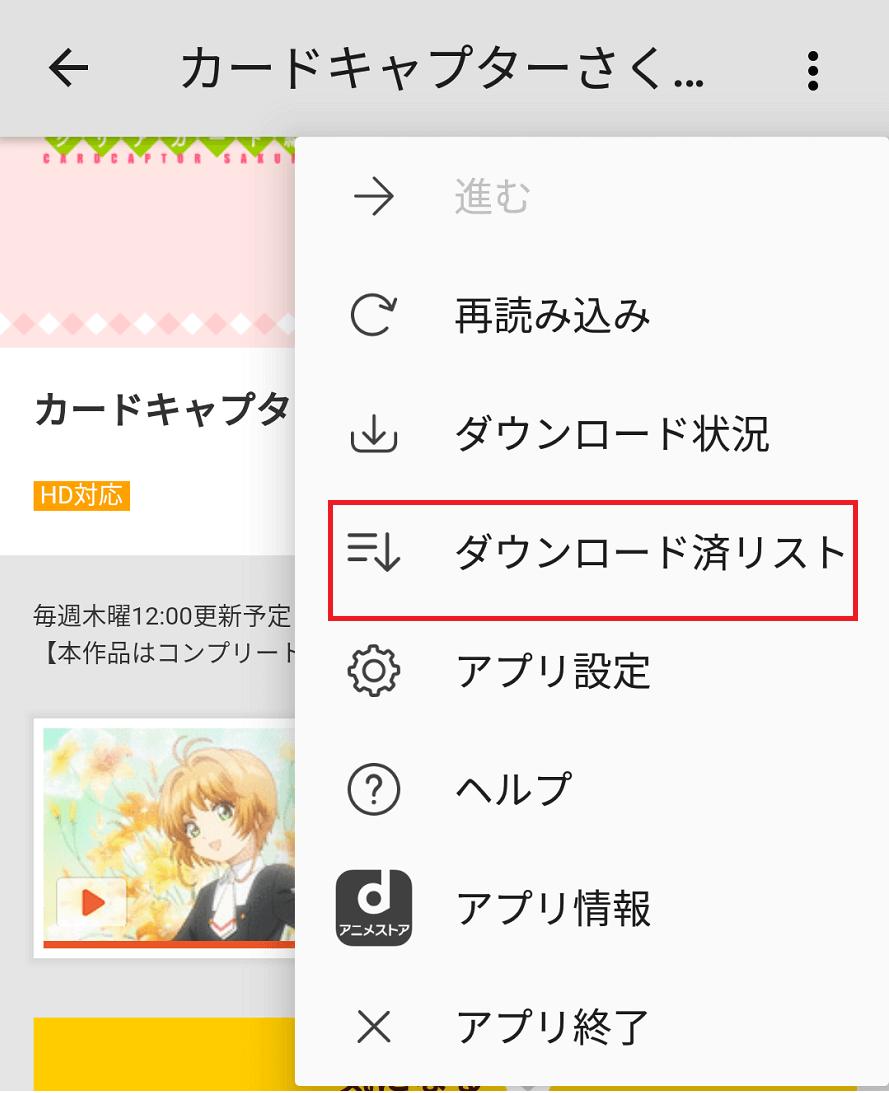 dアニメストアダウンロード手順_5