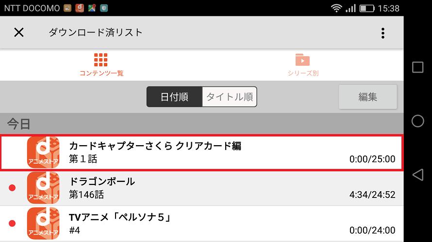 dアニメストア_ダウンロード動画視聴
