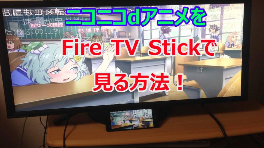 ニコニコdアニメをFire TV Stickで見る方法を紹介!