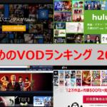 VOD比較ランキング2019完全版!人気動画配信サービスはこれだ