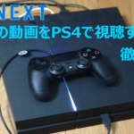 PS4でU-NEXTの動画を視聴する手順解説 【操作方法付き】