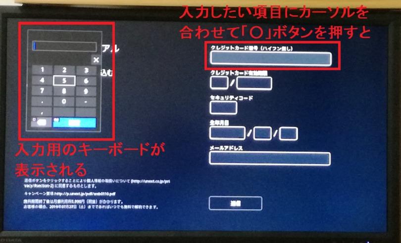 PS4のU-NEXTアプリでの入会登録入力方法