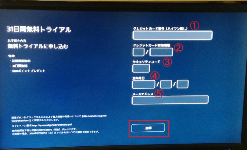 PS4のU-NEXTアプリでの入会登録