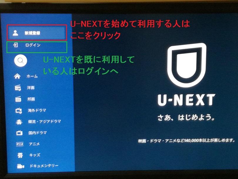 PS4のU-NEXTアプリのトップ画面