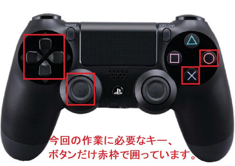 PS4コントローラでU-NEXTへの入会登録時の操作