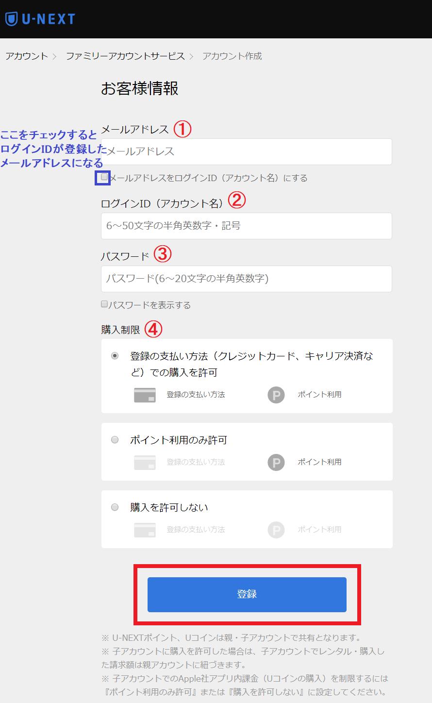 U-NEXTの子アカウント登録画面