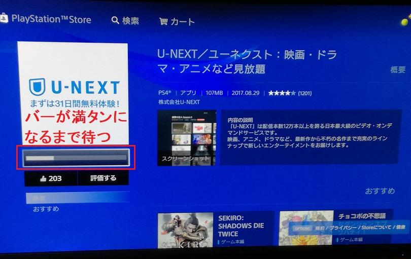 U-NEXTアプリのダウンロード開始