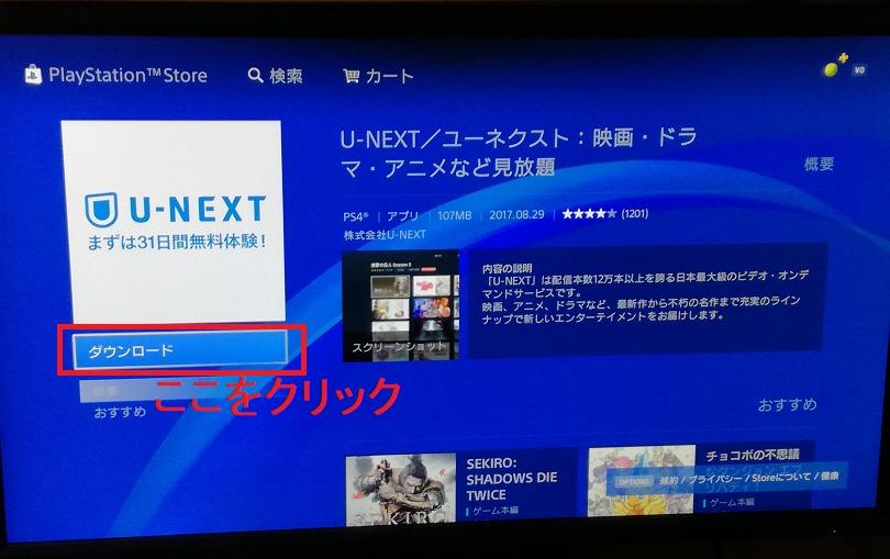 U-NEXTアプリのダウンロード