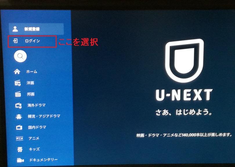 U-NEXTアプリのログイン画面へ