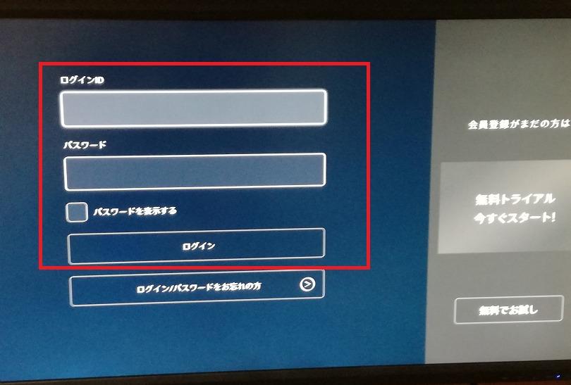 U-NEXTアプリのログイン画面