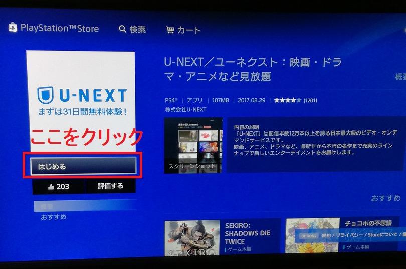 U-NEXTアプリの起動