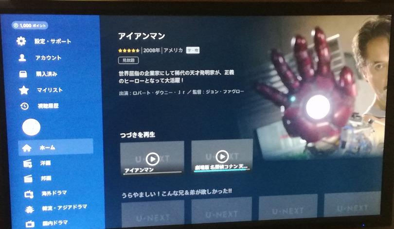 U-NEXTアプリ_ログイン後のトップ画面
