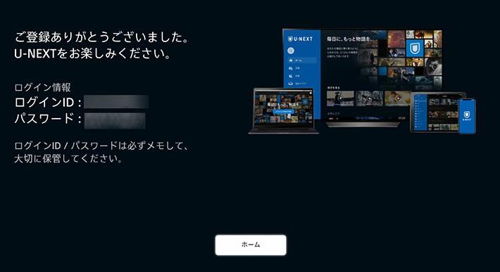 U-NEXTアプリ_入会登録完了