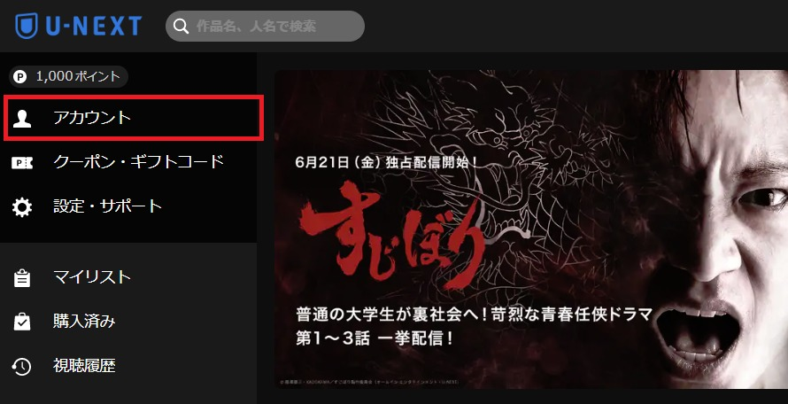 U-NEXTログイン後のトップ画面