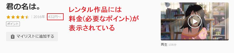 U-NEXT_レンタル作品の説明2