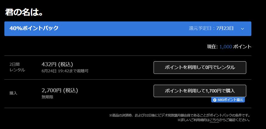U-NEXT_レンタル作品の説明3