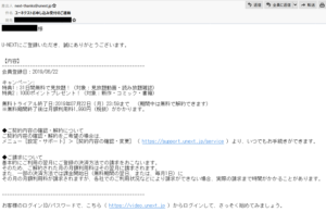 U-NEXT_入会完了メール