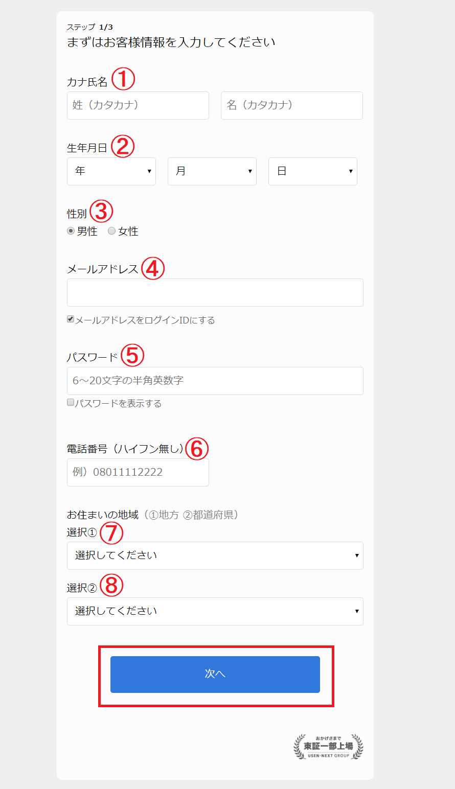 U-NEXT_入会登録ステップ1_お客様情報入力
