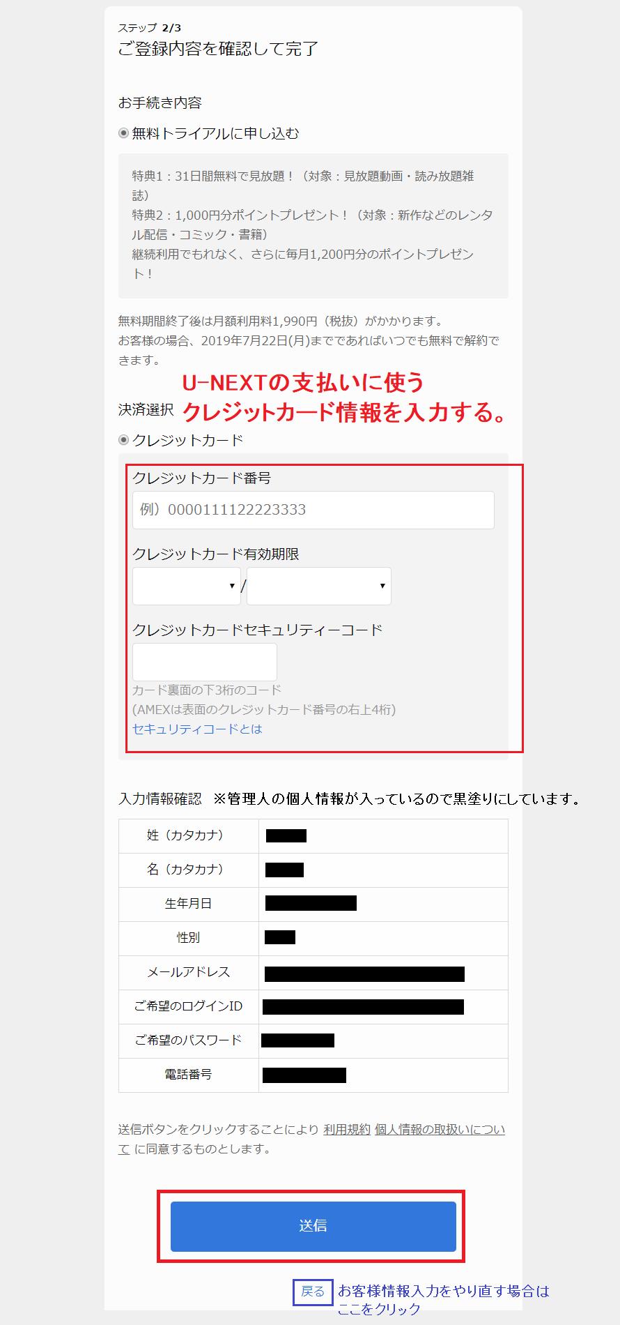 U-NEXT_入会登録ステップ2_登録内容確認とクレジットカード情報入力