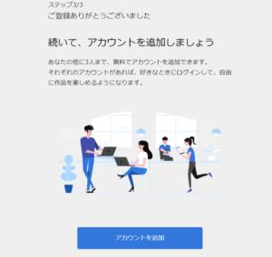 U-NEXT_入会登録完了
