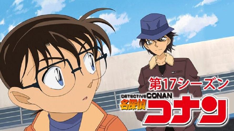 アニメ名探偵コナンで世良真澄が登場する話を見る方法
