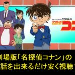 名探偵コナンのアニメ最新話・見逃し過去話の視聴方法を全て紹介