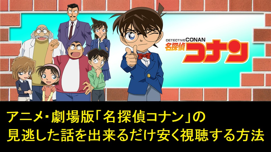 名探偵コナンのアニメ・映画版の見逃しを視聴する方法