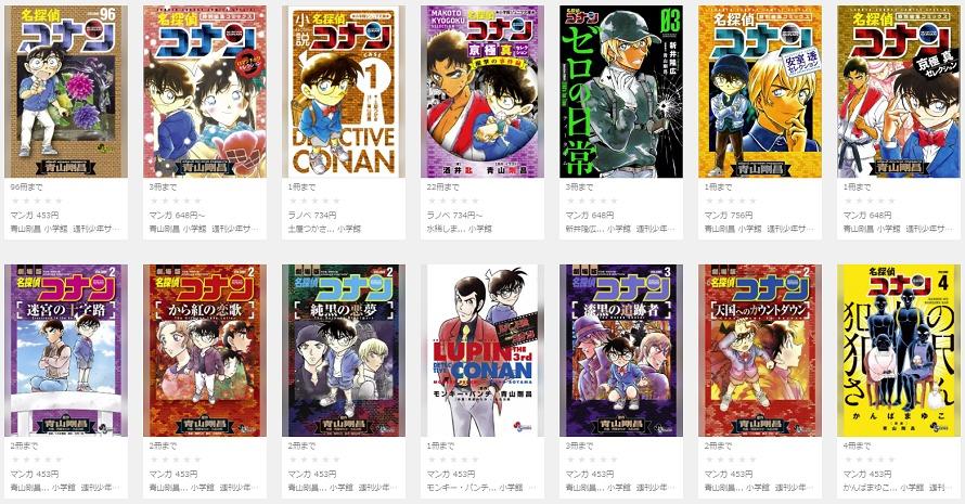 U-NEXTで読める名探偵コナン漫画
