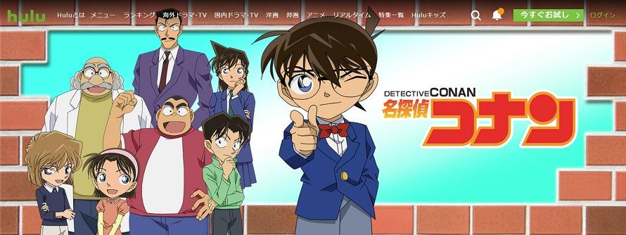 huluで名探偵コナンを見放題