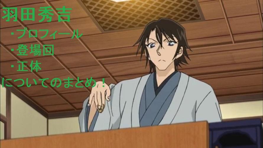 羽田秀吉(太閤名人)登場回と正体についてのまとめ【名探偵コナン】