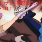 名探偵コナン戦闘力最強ベスト10のキャラクター