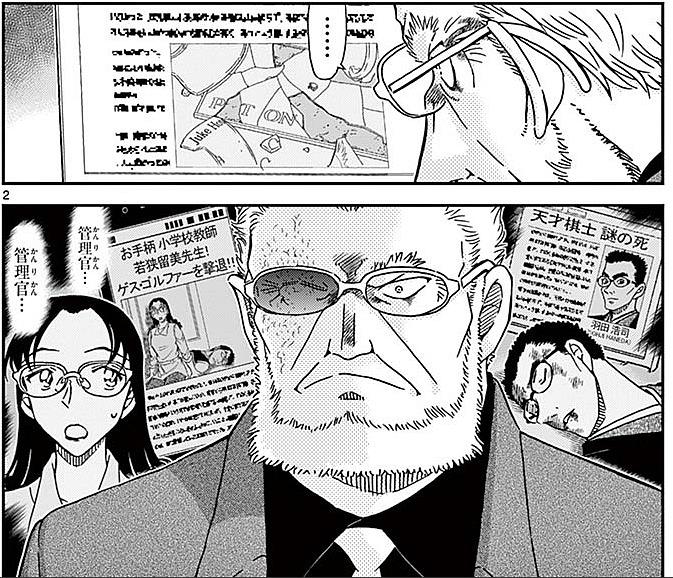 羽田浩二事件と黒田兵衛