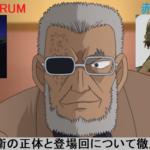 黒田兵衛の正体と登場回について