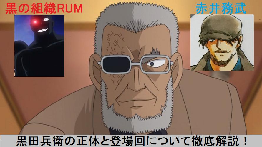 【ラム?赤井父?】黒田兵衛の正体と登場回について徹底解説!