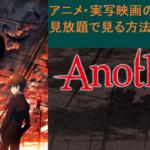 Anotherのアニメ・実写映画の見放題と評価紹介