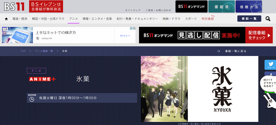 BS11_氷菓